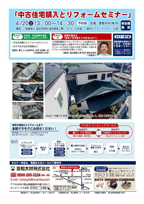 チラシ第三弾「中古住宅購入とリフォームセミナー」_b0211845_9142285.jpg