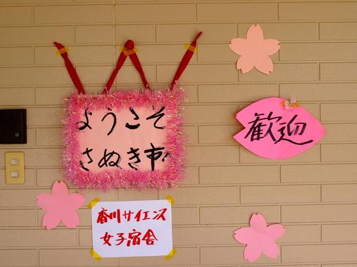 「福島の子どもたち香川へおいでプロジェクト」春企画 3月30日レポ #save_children_b0242956_73866.jpg