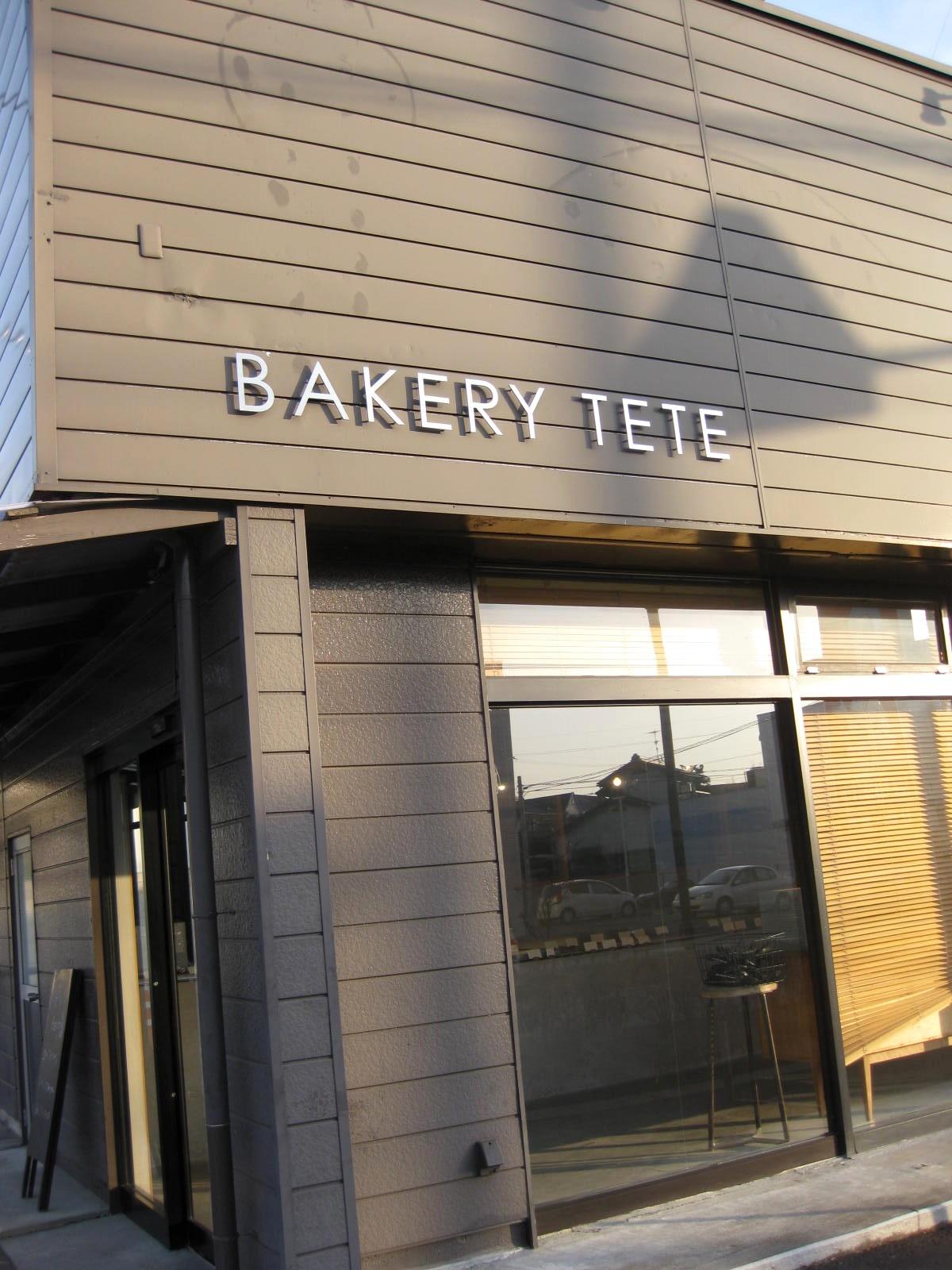 佐久で人気のパン屋さん♪ Bakery TeTe ~ Lien_f0236260_022010.jpg