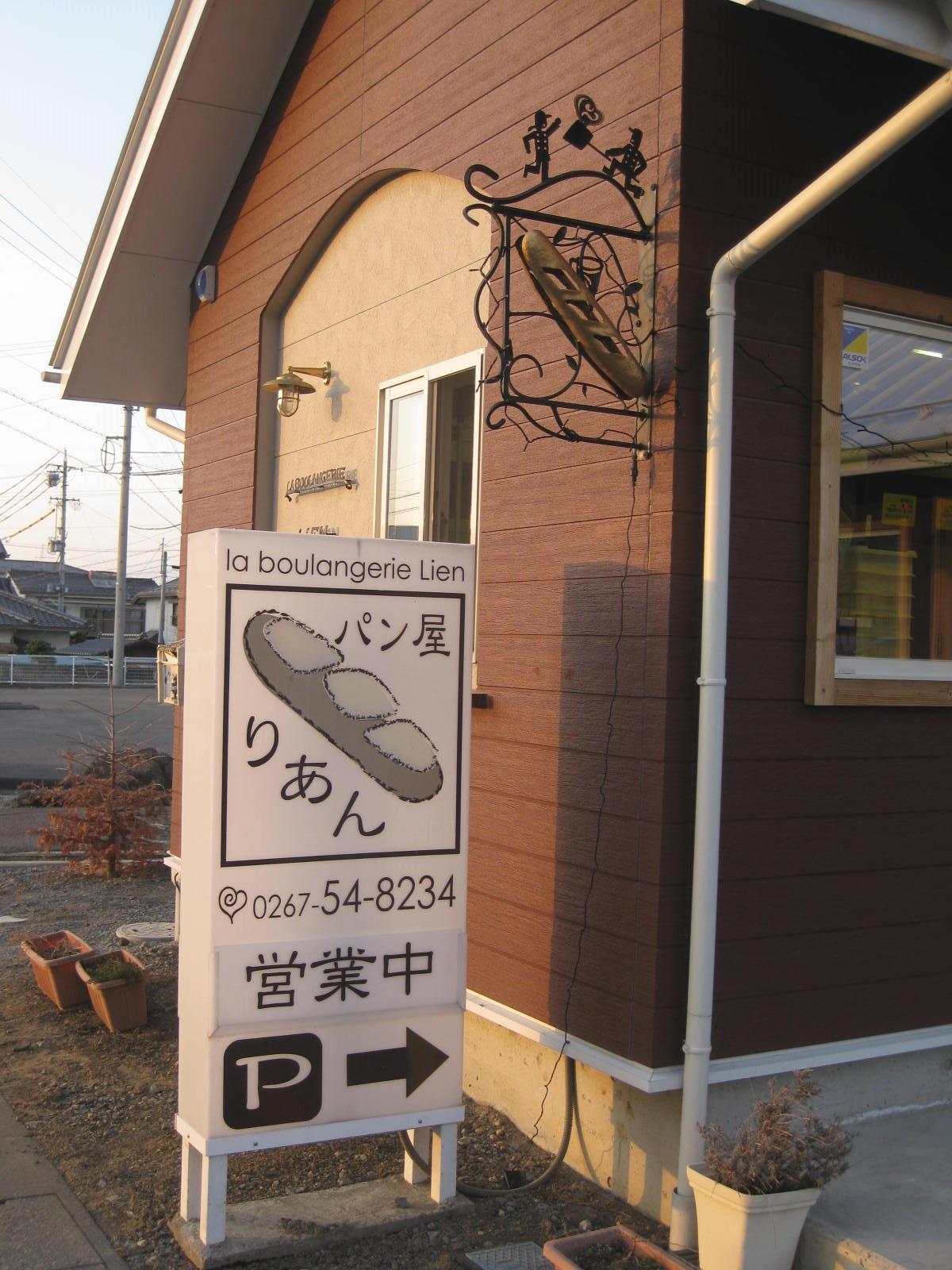 佐久で人気のパン屋さん♪ Bakery TeTe ~ Lien_f0236260_0221752.jpg