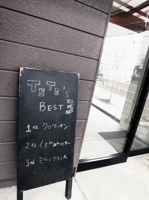 佐久で人気のパン屋さん♪ Bakery TeTe ~ Lien_f0236260_0281784.jpg