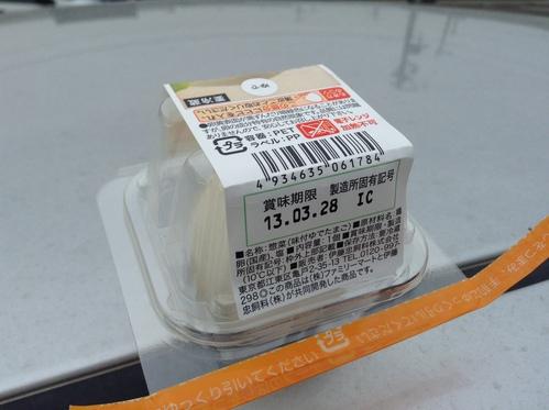 ファミリーマートの味付ゆで卵_e0266363_1312022.jpg