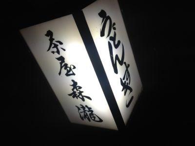 森瀧☆ゆざわ_c0151965_1037304.jpg