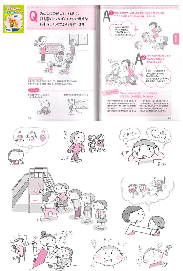 お仕事 雑誌イラスト PriPri5月号(付録)_f0125068_14474715.jpg
