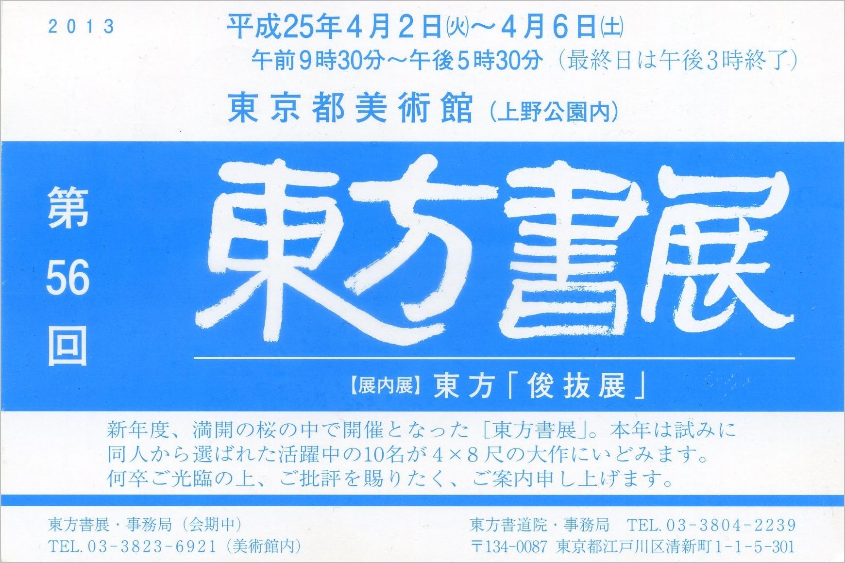 第56回東方書展_a0086270_18473077.jpg