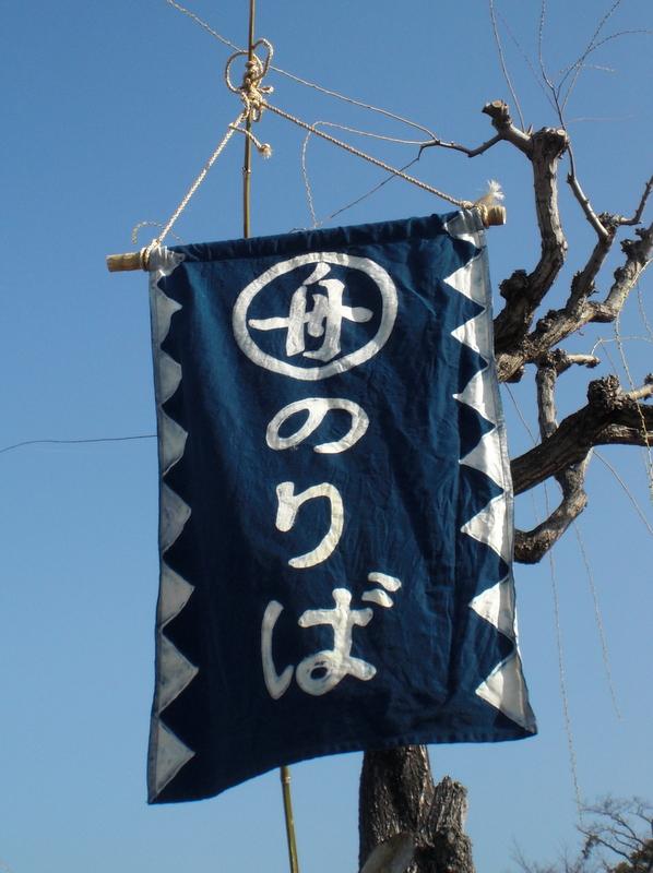 姫路城のお濠に和船 その1 船大工さんに聞いてみた_c0013687_0535794.jpg