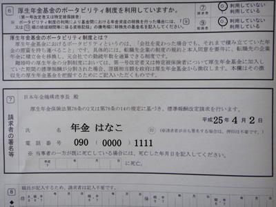 標準報酬改定請求書 (4)_d0132289_023568.jpg