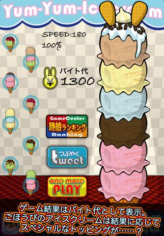 ヤムヤムアイスクリーム(iPhoneアプリ)
