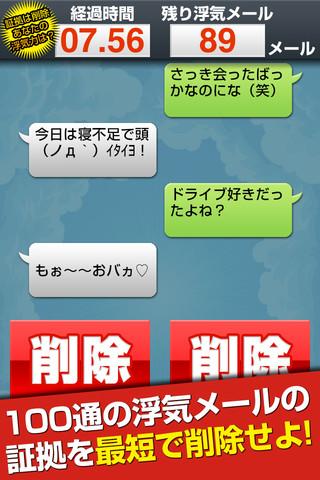 浮気メール削除(iPhoneアプリ)