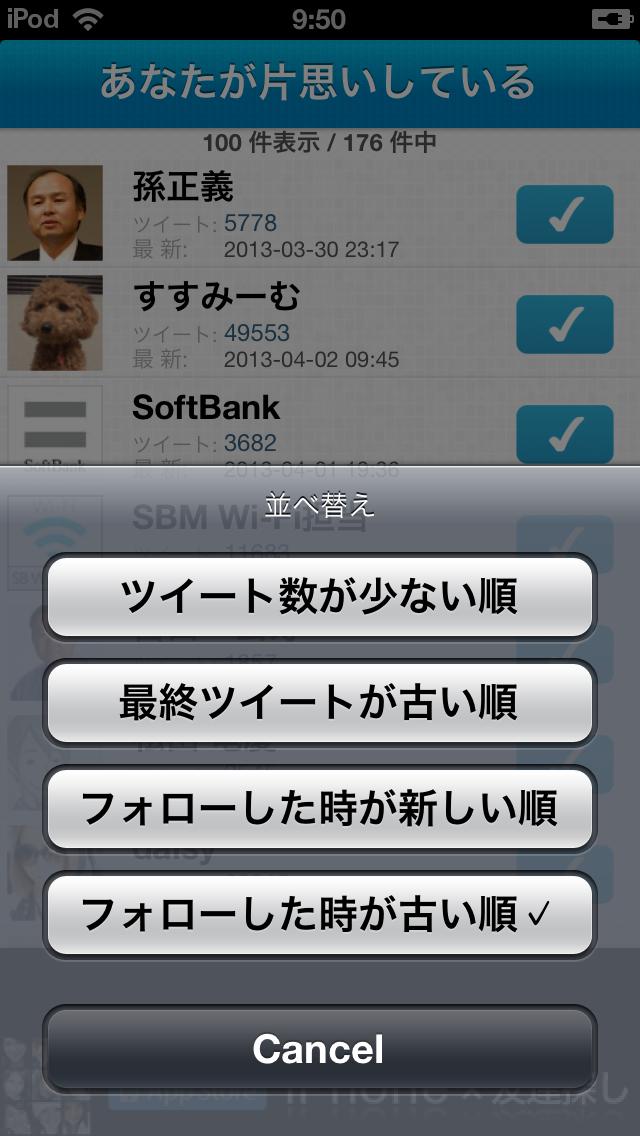 フォローチェック for Twitter(iPhoneアプリ)