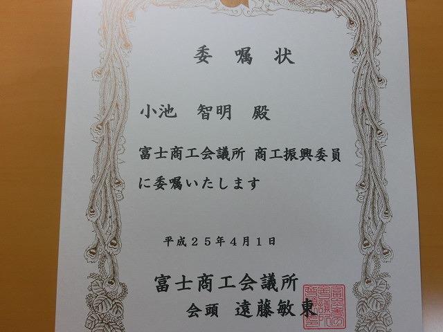 富士商工会議所の商工振興委員を拝命しました_f0141310_7272372.jpg