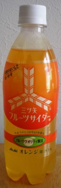 三ツ矢フルーツサイダー オレンジ(三ツ矢祭 Splash Star 7)_b0081121_6452224.jpg