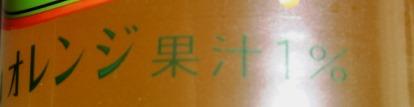 三ツ矢フルーツサイダー オレンジ(三ツ矢祭 Splash Star 7)_b0081121_647357.jpg