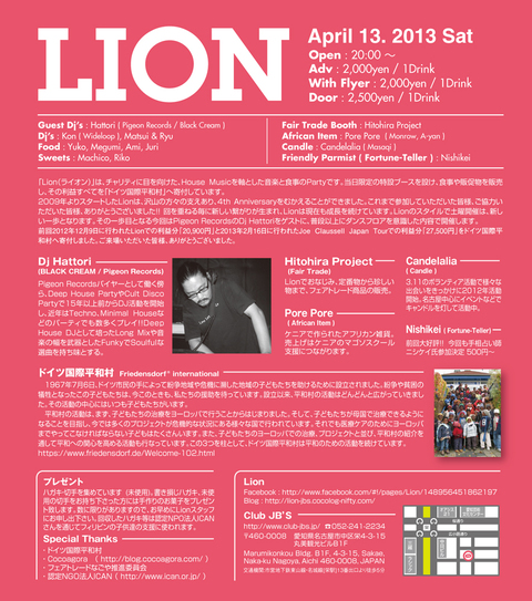 Charity Event 『Lion』_b0255623_0312174.jpg