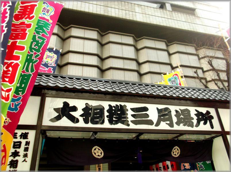 「大阪レトロ紀行~なんば・春場所のある風景」_d0133024_19441253.jpg