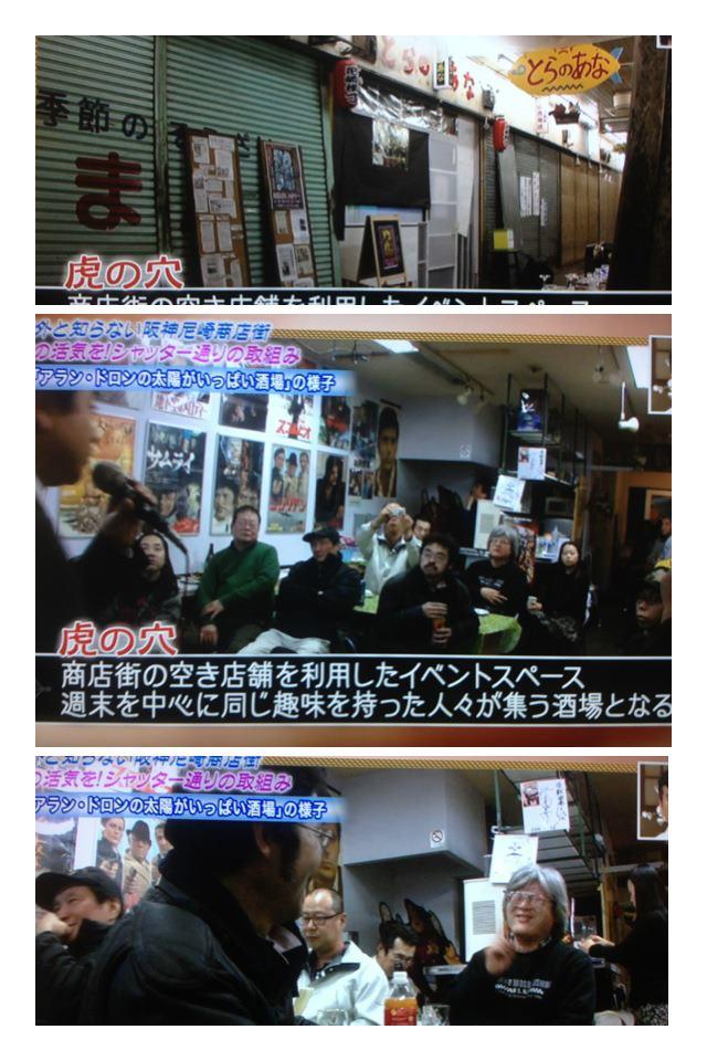 4/2 関西テレビ「よ~いドン!」に三和市場「とらのあな」が!_a0093332_10455019.jpg