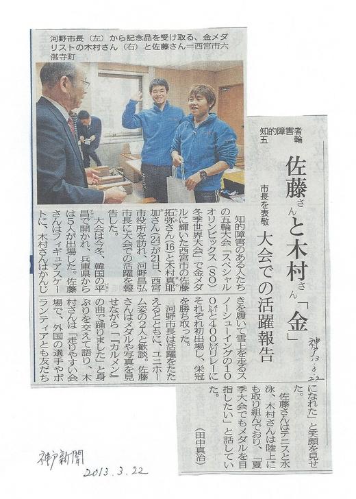 冬季世界大会の金メダルを西宮市長に報告!!_b0074547_0142464.jpg