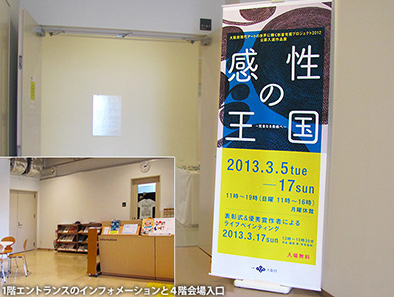 大阪府の新しい芸術活動拠点と障害者アート公募展_c0167961_10313486.jpg