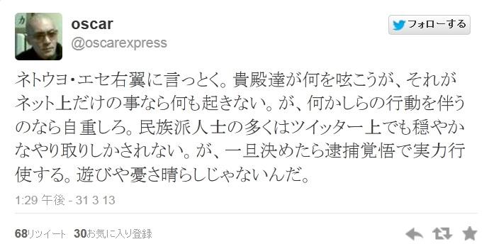有田に外国人献金疑惑浮上  ※追記あり_d0044584_8251751.jpg