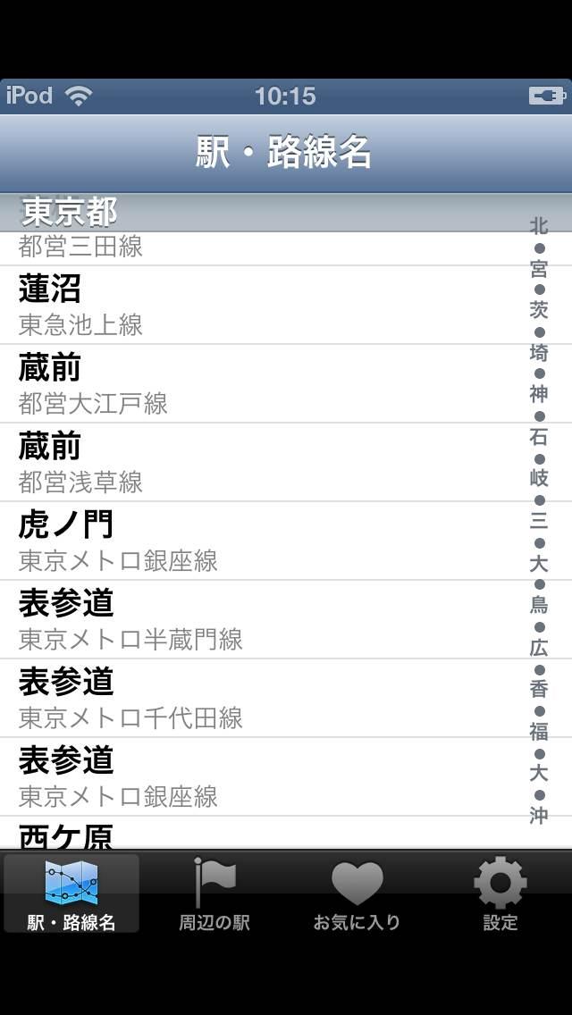 ツブエキ Twitter × 駅・路線(iPhoneアプリ)