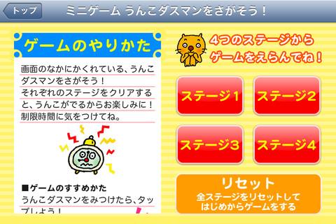 うんこダスマン(iPhoneアプリ)