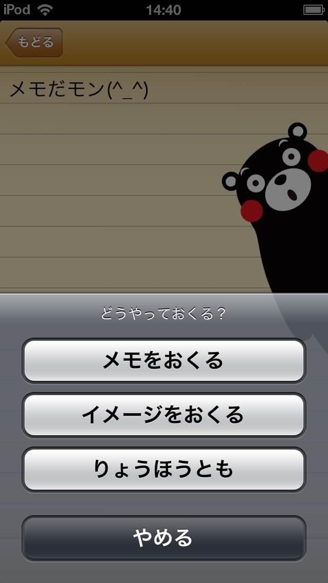 メモだモン(iPhoneアプリ)