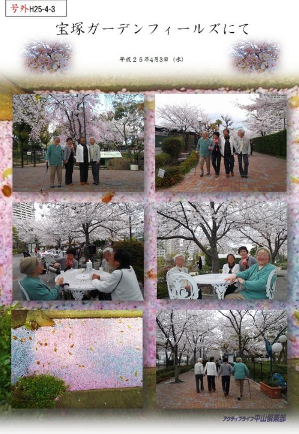 「宝塚ガーデンフィールズにて」 <アクティブライフ中山倶楽部>_c0107602_13544779.jpg