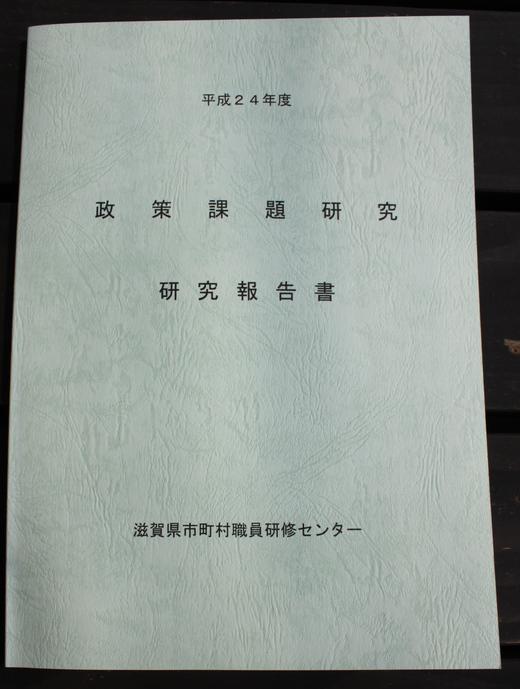 滋賀県の政策課題研究_d0063218_14512924.jpg