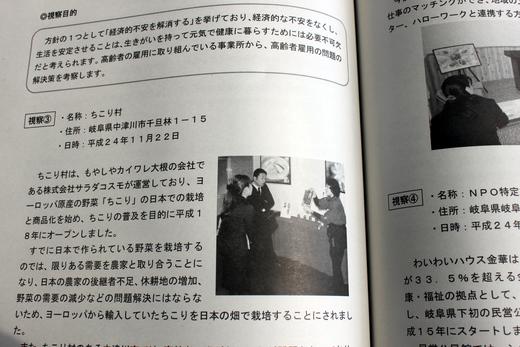 滋賀県の政策課題研究_d0063218_14563066.jpg