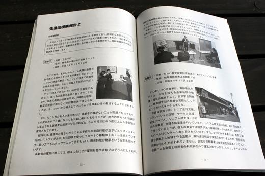 滋賀県の政策課題研究_d0063218_1456979.jpg