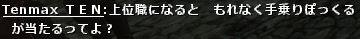 b0236120_1083280.jpg