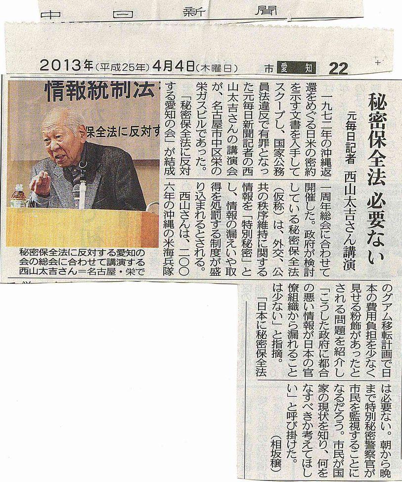 13/3/30(土)秘密保全法 西山太吉氏講演会(名古屋)_c0241022_1531227.jpg