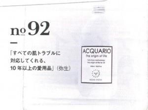月刊「FRaU」4月号にアクアーリオが掲載されました。 _a0184235_17432030.jpg