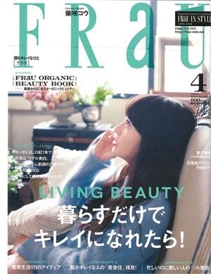 月刊「FRaU」4月号にアクアーリオが掲載されました。 _a0184235_1743577.jpg