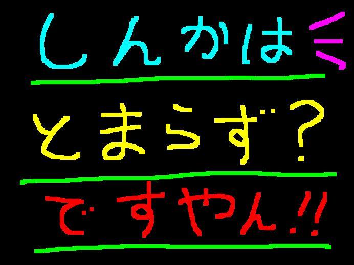 f0056935_20561284.jpg
