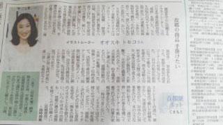 熊本日日新聞「首都圏ネットくまもと」にインタビューが掲載されました。_f0134538_1845162.jpg