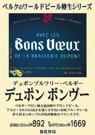 """【樽生情報♪】ベルギーから\""""デュポン ボンヴー\""""登場!ベルギーワロン地方最高峰のブロンドビール!_c0069047_20454474.jpg"""