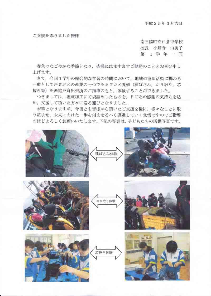 南三陸町戸倉中学さんより_d0232855_23132648.jpg