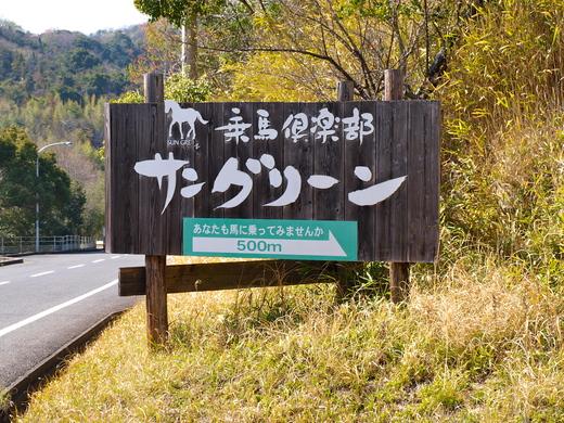 「福島の子どもたち香川へおいでプロジェクト」春企画4月2日レポ #save_children_b0242956_4391724.jpg