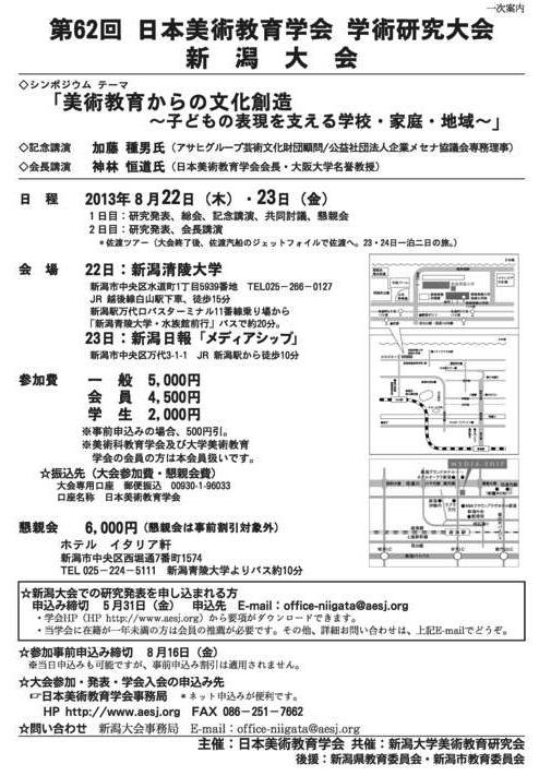 8月22日23日 日本美術教育学会 新潟大会_b0068572_2152147.jpg