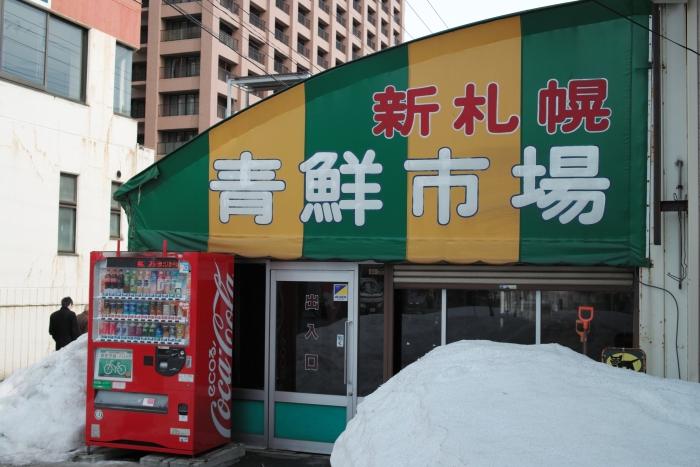 新札幌青鮮市場_c0182775_21411274.jpg