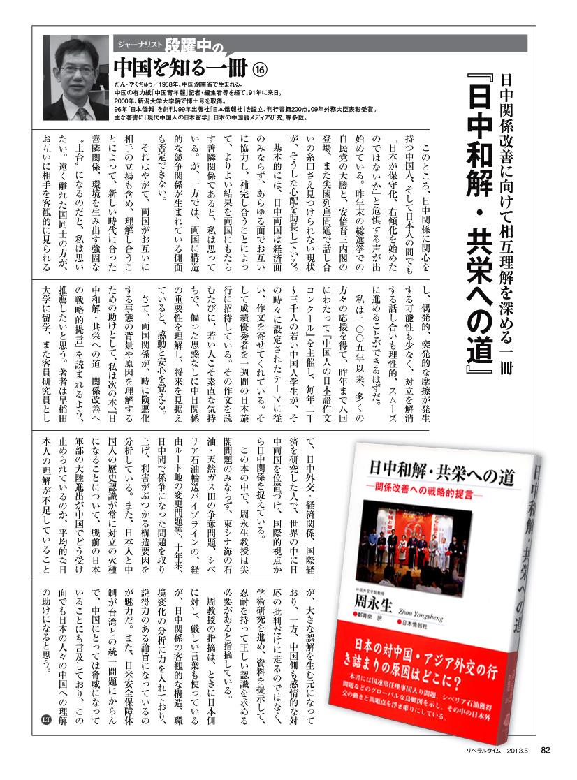 外交学院周永生教授的学术著作《日中和解共荣之路》至今还受日本读者关注。_d0027795_16443092.jpg