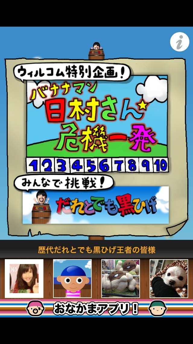 バナナマン日村さん危機一発(iPhoneアプリ)