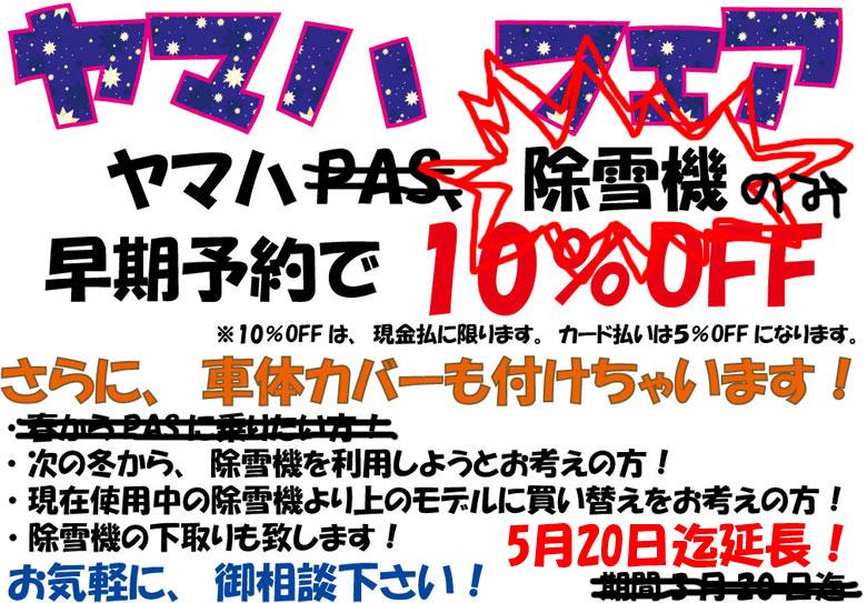 2013スプリングセール!!_e0126901_4285773.jpg
