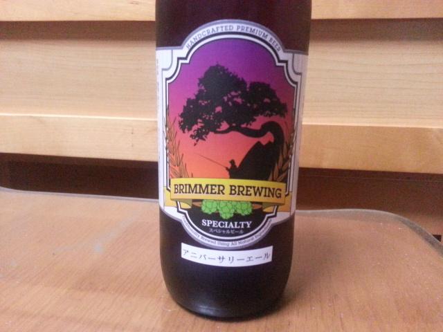今夜のビールVol.39 ブリマー・ブルーイング スペシャルビール(アニバーサリーエール)_b0042308_2359716.jpg