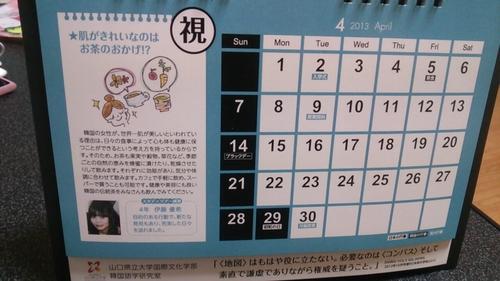 今年度カレンダーができました!^^_d0160145_21201464.jpg