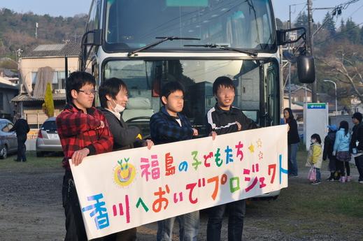 「福島の子どもたち香川へおいでプロジェクト」春企画 4月3、4日レポ #save_children_b0242956_3163142.jpg