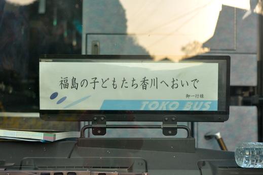 「福島の子どもたち香川へおいでプロジェクト」春企画 4月3、4日レポ #save_children_b0242956_3175015.jpg