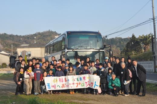 「福島の子どもたち香川へおいでプロジェクト」春企画 4月3、4日レポ #save_children_b0242956_3552335.jpg