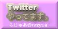 アカウント名:らじゅあ@razyua